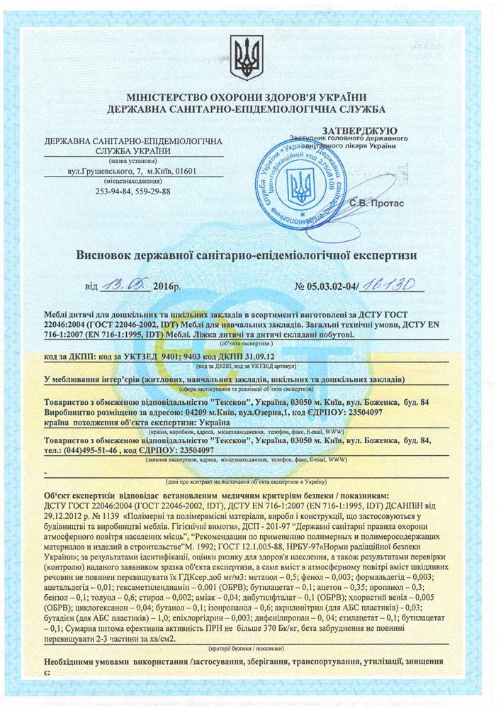 сертификат качества детской мебели