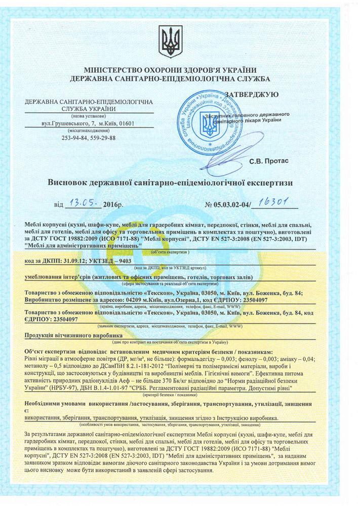 сертификат качества офисной мебели